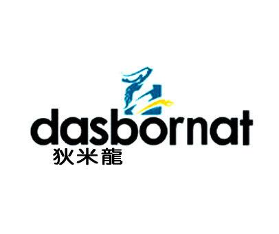 狄米龙-DASBORNAT