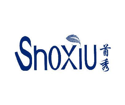 首秀-SHOXIU
