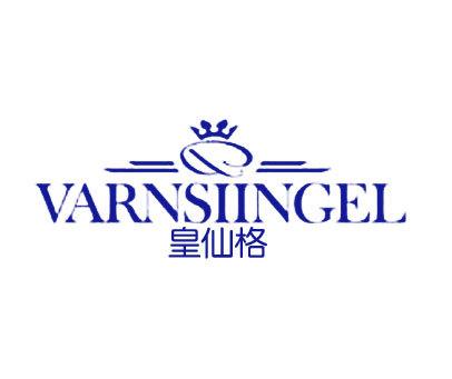 皇仙格-VARNSIINGEL