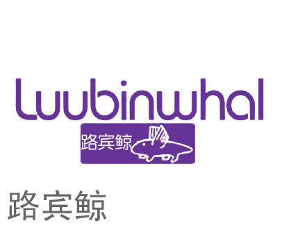 路宾鲸-LUUBINWHAL
