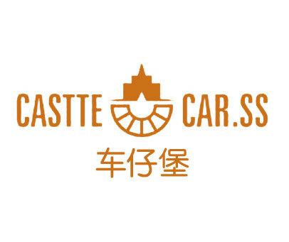 车仔堡-CASTTECAR SS