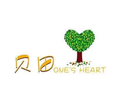贝田-ONE SHEART