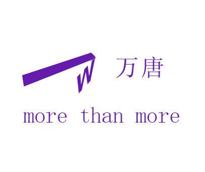 万唐-MORETHANMORE