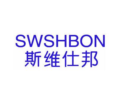 斯维仕邦-SWSHBON