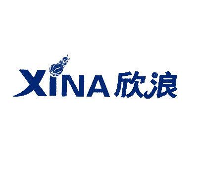 欣浪-XINA