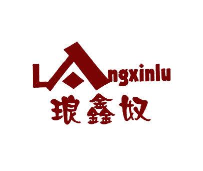 琅鑫奴-LANGXINLU