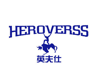 英夫仕-HEROVERSS