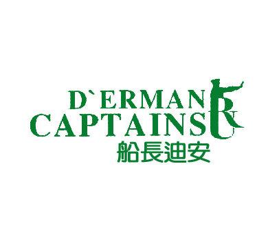 船长迪安 D-ERMANCAPTAINS