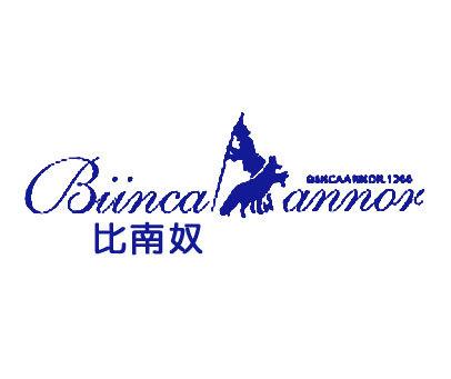 比南奴-BIINCAANNOR-1265