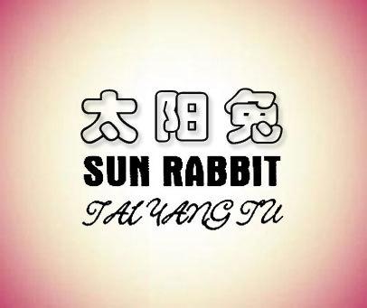 太阳兔-SUNRABBIT