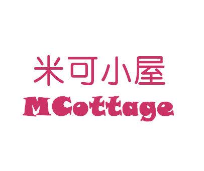 米可小屋-MCOTTAGE