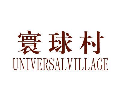 寰球村-UNIVERSALVILLAGE