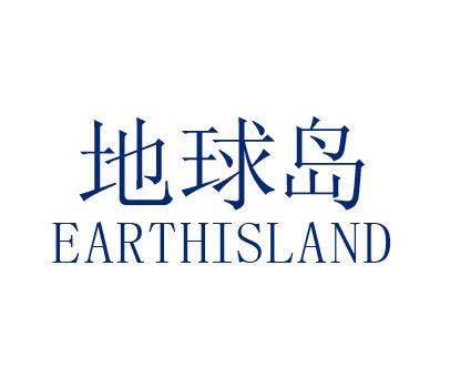 地球岛-EARTHISLAND