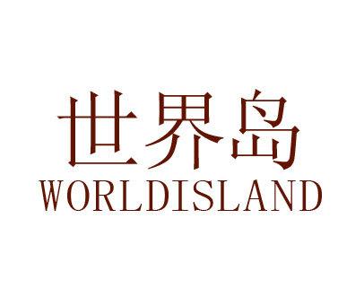 世界岛-WORLDISLAND