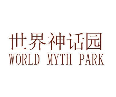 世界神话园-WORLDMYTHPARK