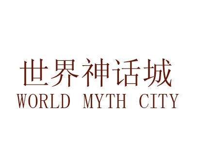 世界神话城-WORLDMYTHCITY
