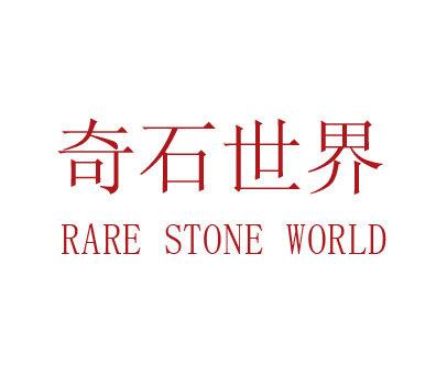 奇石世界-RARESTONEWORLD