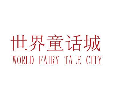 世界童话城-WORLDFAIRYTALECITY