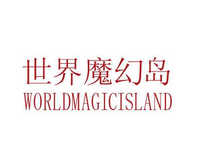 世界魔幻岛-WORLDMAGICISLAND