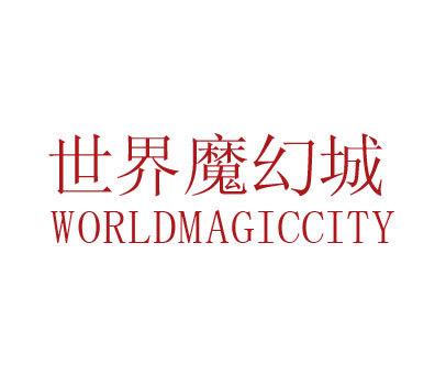 世界魔幻城-WORLDMAGICCITY
