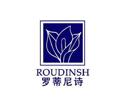 罗蒂尼诗-ROUDINSH