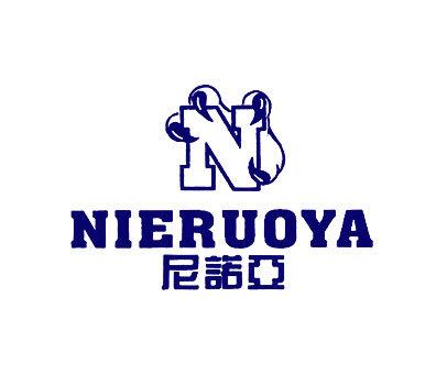 尼诺亚-NIERUOYAN
