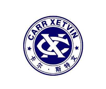 卡尔·斯特文-CARRXETVINCX