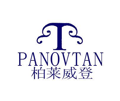 柏莱威登-PANOVTAN