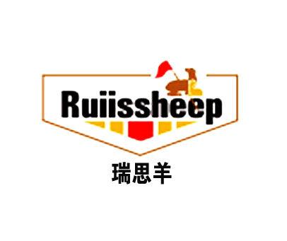 瑞思羊-RUIISSHEEP