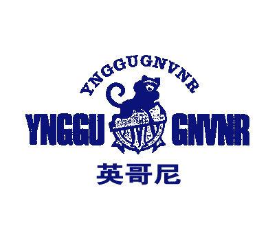 英哥尼-YNGGUGNVNR