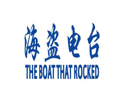 海盗电台-THEBOATTHATROCKED