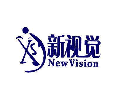 新视觉-XSJNEWVISION