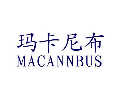 玛卡尼布-MACANNBUS
