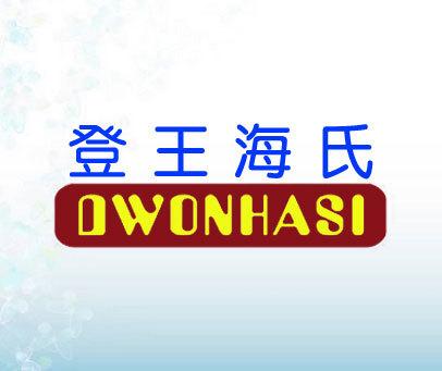 登王海氏-DWONHASI