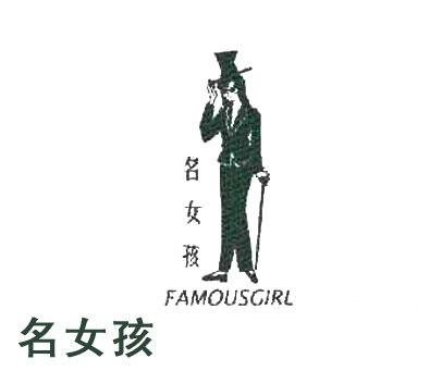 名女孩-FAMOUSGIRL