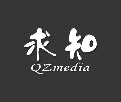 求知-QZMEDIA