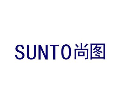 尚图-SUNTO
