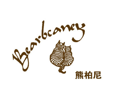 熊柏尼-BEARBCANEY