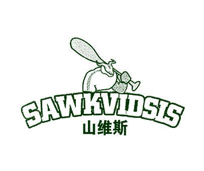 山维斯-SAWKVIDSIS