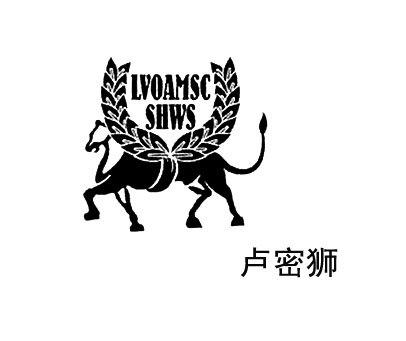 卢密狮-LVOAMSCSHWS