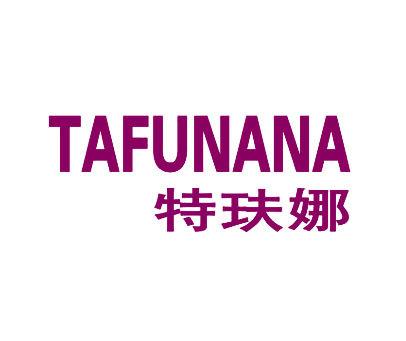 特玞娜-TAFUNANA
