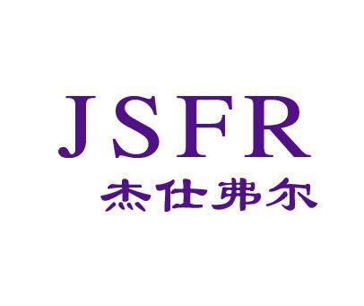 杰仕弗尔-JSFR