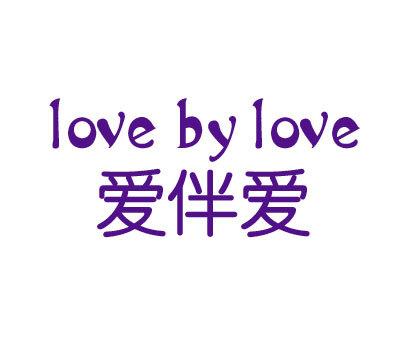 爱伴爱-LOVEBYLOVE