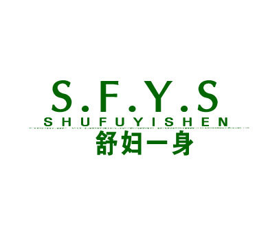 舒妇一身···-S-SFY