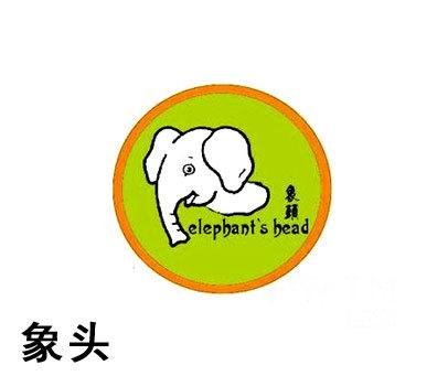 象头-ELEPHANTSHEAD