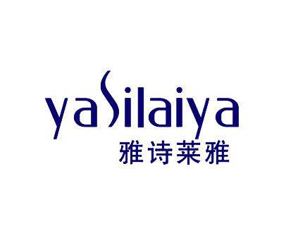 雅诗莱雅-YASILAIYA