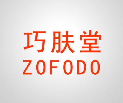 巧肤堂-ZOFODO