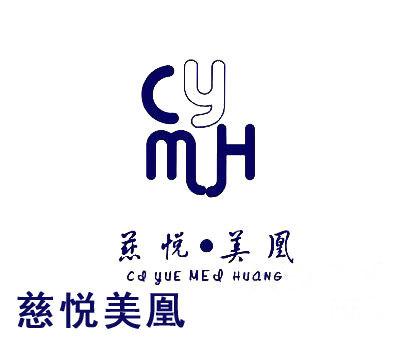 慈悦美凰-CYMH