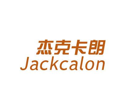 杰克卡朗-JACKCALON