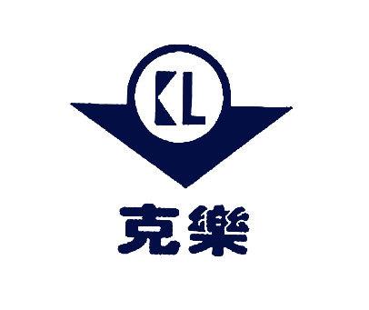 克乐-KL